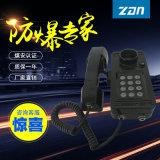 KTH137矿用本安型数字电话机 防爆电话机