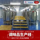 海鲜酱鸡汁生产线蚝油酱料浓缩汁酱油调配加工生产设备