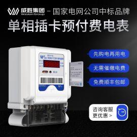 长沙威胜DDSY102单相电子式电能表220V