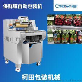 全自动蔬果包装机气调蔬菜水果保鲜膜自动包装机