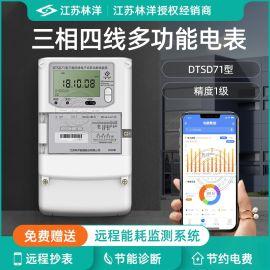 江苏林洋三相四线电表DTSD71 电子式多功能电能表0.2S级