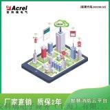 衢州市常山縣推廣使用智慧式用電安全管理服務信息系統