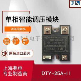 可控硅调压模块