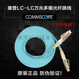 康普LC-LC多模光纤跳线,康普总代理商