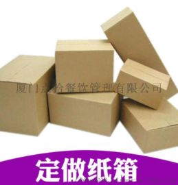 厦门瓦楞纸箱、水果纸箱、红酒纸箱定制生产厂家