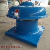 玻璃鋼屋頂風機YDTW-1-NO.6F/S/E型