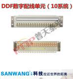 西门子数字配线架(DDF/DDU-10系统)