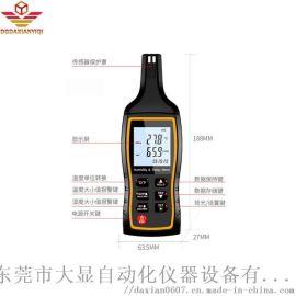 温湿度计 数显高精度测温仪