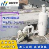 厂家直销PP/PPH净化塔尾气处理设备喷淋塔耐腐蚀