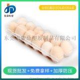 吸塑 pvc雞蛋盒超市吸塑雞蛋打包 盒12枚雞蛋盒