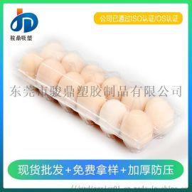 吸塑 pvc鸡蛋盒超市吸塑鸡蛋打包 盒12枚鸡蛋盒