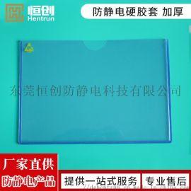 防静电A4透明文件胶套 ESDA3A5透明胶套