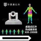 攜帶型醫用紅外熱成像儀系統KIR-2008B