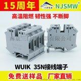 WUIK35N接線端子,35平方接線端子,南京生產