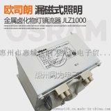 欧司朗 OSRAM 1000W金卤灯镇流器