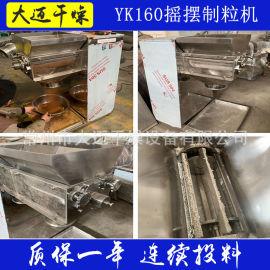 YK160摇摆制粒机 茶饮料调味品颗粒机