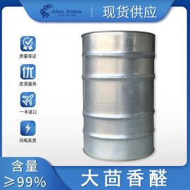大茴香醛/对甲氧基苯甲醛/对茴香醛123-11-5