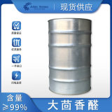 大茴香醛/對甲氧基苯甲醛/對茴香醛123-11-5
