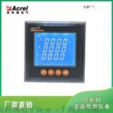 三相多功能智慧電錶 數顯表 可測諧波安科瑞PZ80-E4/H