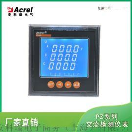 三相多功能智能电表 数显表 可测谐波安科瑞PZ80-E4/H