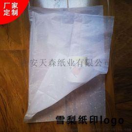 厂家定制陶瓷杯包装纸  雪梨纸印logo
