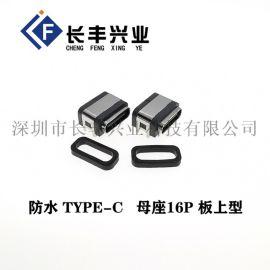 TYPE-C母座16Pin板上防水型