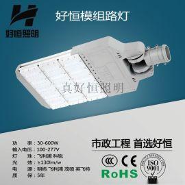 LED模组路灯  模组隧道灯  模组投光灯厂家