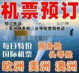 北京飞往布法罗公务舱头等舱机票特价促销