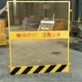 驻马店临时安全施工井口   临梯井口护栏