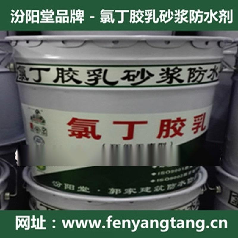 氯丁膠乳砂漿防水劑/建築外牆防水/水池消防水池防水