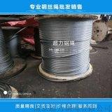 不锈钢钢丝绳 304/316 光面耐腐蚀 耐使用
