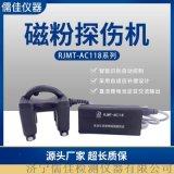 磁粉探伤仪设备生产厂家