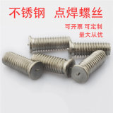 不锈钢压铆螺钉 四方卡式螺母价格