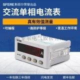 PA194I-5K1交流单相电流测量仪表可取代传统指针电流表
