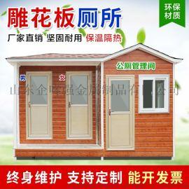 河北户外环保移动厕所 卫生间公厕 工地景区临时厕所