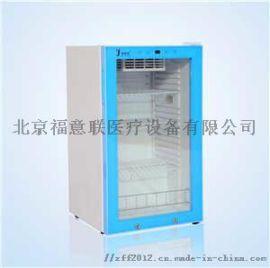 20-30度白蛋白   展示冰箱