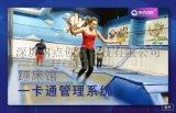 黑龙江儿童蹦床乐园一卡通系统开发定制