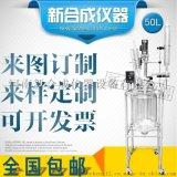 SF-50L 高硼硅玻璃反应装置双层玻璃反应釜