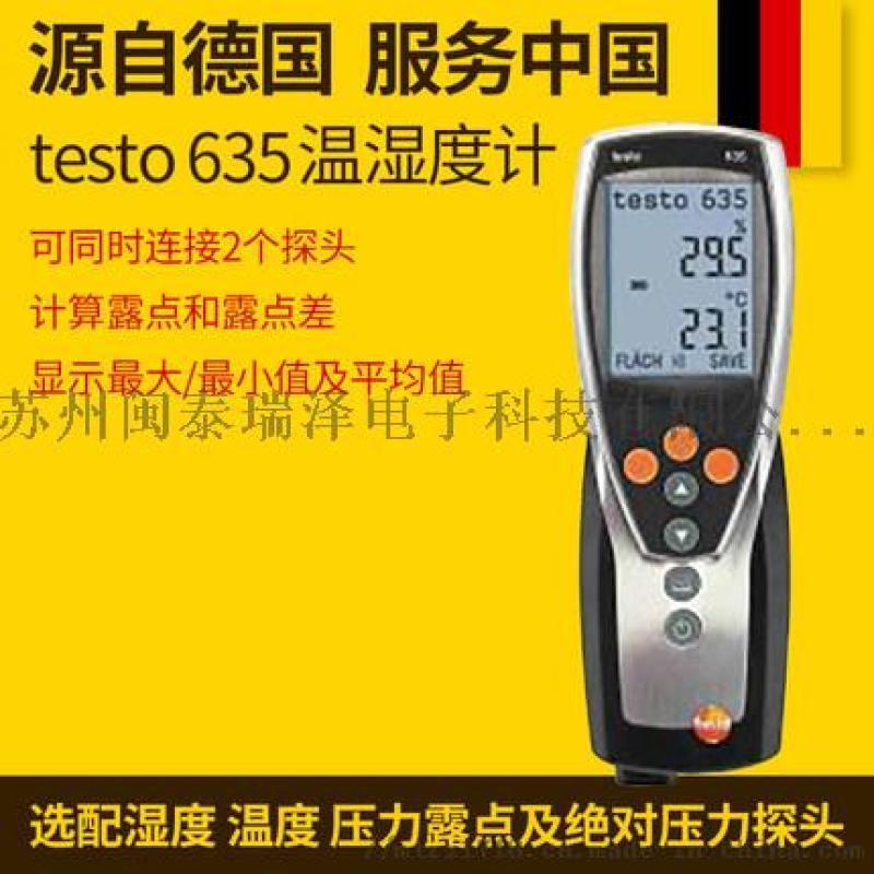 德圖testo635-1溫溼度計0560 6351