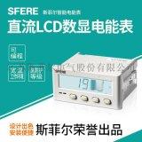 PD195E-5XY1直流LCD液晶多功能电力仪表