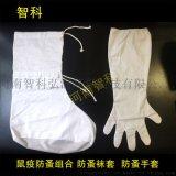 防蚤襪 手套防蚤套裝 白棉布材質