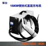 15KW攜帶型直流充電機