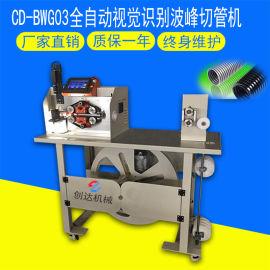 厂家直销CD-BWG03全自动视觉识别波峰切管机