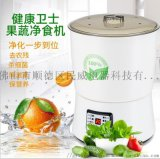 廠家直銷 多功能家用果蔬解毒機 洗菜器