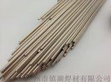 0.8银焊丝;30%银焊丝;25%银焊丝