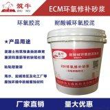 環氧樹脂膠泥-污水池防水-北京ECM耐酸膠泥廠家