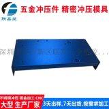 鐵片加工定製衝壓加工 深圳龍崗金屬衝壓件