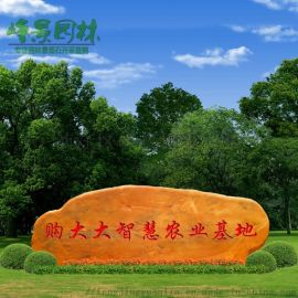 浙江校园文化石 黄蜡石卧石  刻字纪念石