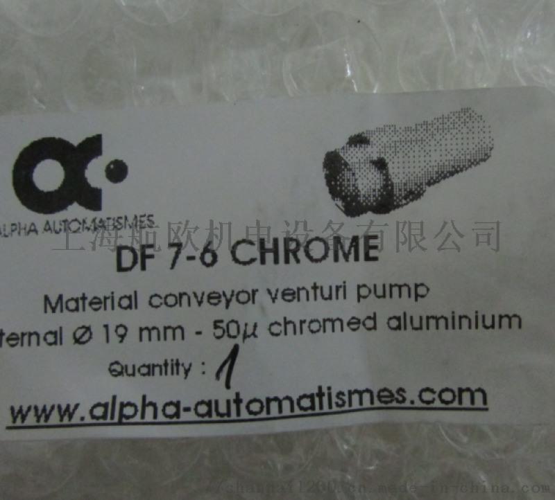 Alpha发生器DF40-12B