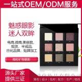 自主品牌OEM礦物眼影廣州雅清化妝品ODM半成品